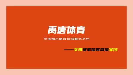 禹唐体育女排赛事体育营销案例:西王食品、肌肉科技