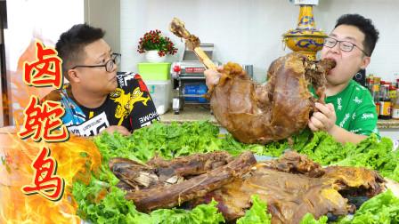 """6000买的鸵鸟还有大半只,半吨请阿米吃""""卤鸵鸟""""这也太Q弹了吧"""