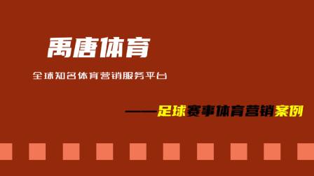 禹唐体育足球赛事体育营销案例:怡宝、劲霸男装、金荣中国等