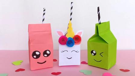 教你折可爱的迷你牛奶盒,既是礼物盒又是盲盒,手工折纸教程
