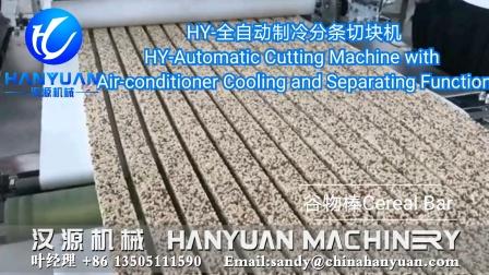 谷物棒设备 谷物棒生产线 雪花酥机器  牛轧糖设备 雪花酥空调制冷分条切块机