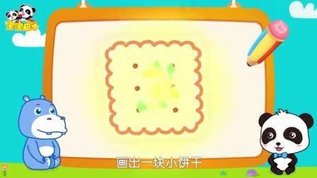 《宝宝巴士神奇简笔画》饼干,河马想吃苏打味带小洞的方形饼干