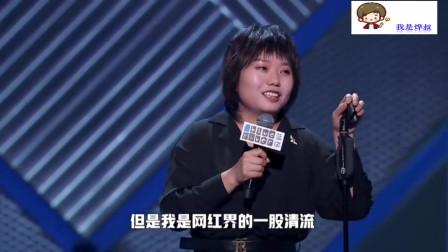 脱口秀大会3:北大毕业的李雪琴,做网红被质疑低俗!