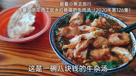 午餐在洛阳市西工区永红巷喝的牛肉汤