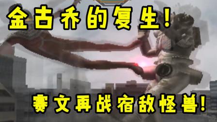 奥特曼格斗进化:金古乔的复生!赛文再战宿敌怪兽!