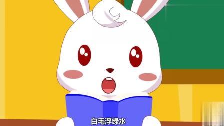 兔小贝儿歌:鹅之歌