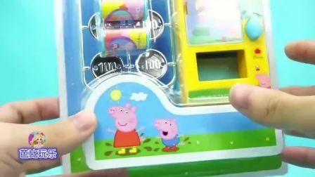 小猪佩奇迷你汽水机儿童玩具粉红猪小妹