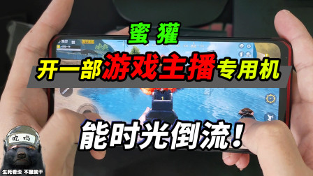 """突击手蜜獾:开一部专为游戏主播打造的手机,竟能""""时光倒流""""!"""