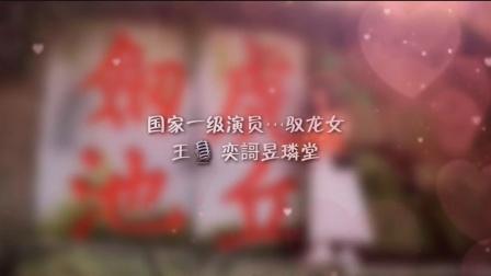 驭龙女王🎙 奕謌昱璘堂的音乐相册