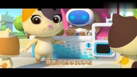 宝宝巴士:冰淇淋售卖机非常受欢迎,没想到还会唱歌真神奇