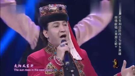 阿洪尼克、田壮、杨建刚演唱《高原之歌》唱功高低一目了然