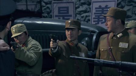 国军军官想要枪决警署探员,关键时刻对方的人马赶来相救