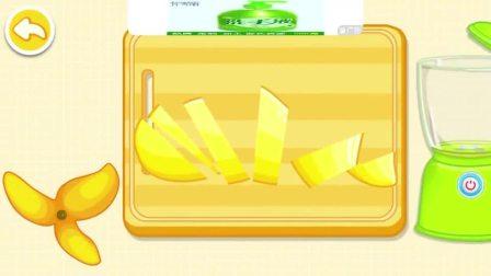 榨芒果汁,加入什么会更好喝呢?宝宝巴士游戏