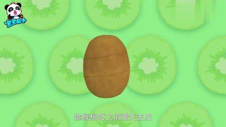 宝宝巴士:看看猕猴桃要怎么吃呢?快来教教奇奇和小鸡吧!