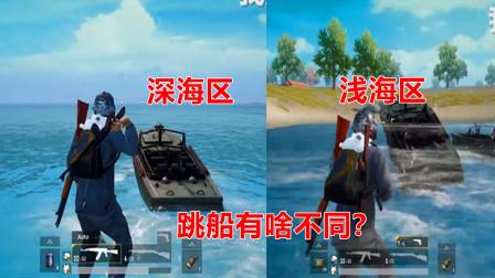 绝地求生手游:深海区跳船和浅海区跳船,有什么不同?细节要注意