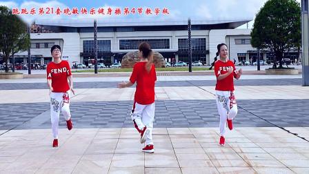 朱晓敏原创跳跳乐第21套快乐健身操完整教学版
