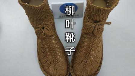 棒针编织柳叶靴子教程全集,丝线编织夏季凉鞋视频教程图解视频