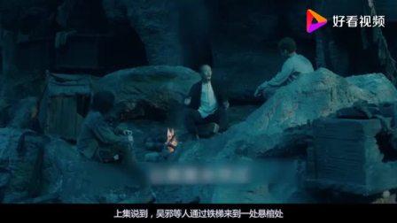 盗墓笔记2:胖子下到古墓,突然阴兵借道,一群阴兵从石头钻出来
