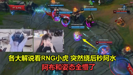 各解说看RNG小虎突然绕后瞬秒阿水,所有人都惊了,这是Faker附体?