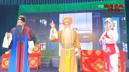 豫剧《血溅乌纱》全场戏第1集  河南省豫西调豫剧院演唱