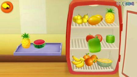 美味的水果很健康,多彩的水果沙拉更好吃!宝宝巴士游戏