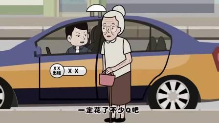 猪屁登:屁登的车费是30元,为什么要给司机叔叔50元呢?