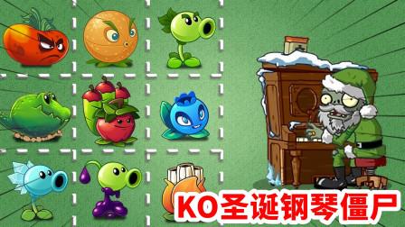 pvz2:叠加种植1000棵植物,KO圣诞钢琴僵尸