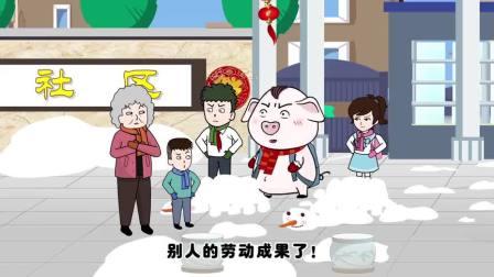 猪屁登正能量:欢天喜地过新年,堆个雪人乐连连,屁登和珍香堆雪人啦