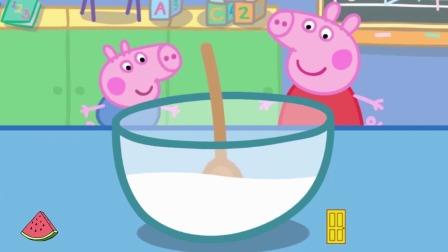 佩奇和乔治在做蛋糕,他们能做成功吗?小猪佩奇游戏