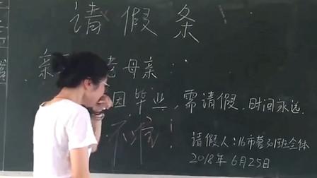 把自己都看哭的请假条,学生为了送别老师,全班合唱《西海情歌》