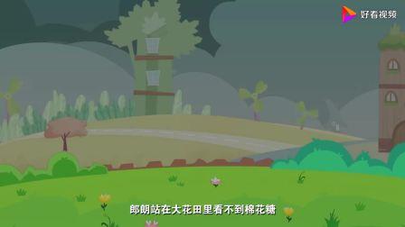 鹿宝贝朗迪:花田太大,郎朗无法找到丢失的棉花糖,这下该咋办