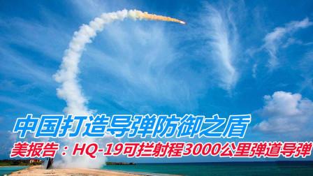 中国打造导弹防御之盾,美报告:HQ-19可拦射程3000公里弹道导弹