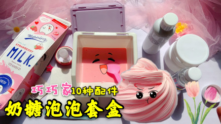 巧巧家奶糖泡泡套盒,10种粉色配件,学习文具还能做泥少女心满满