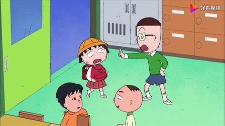 樱桃小丸子:小丸子竟把徒步旅行的东西拿到学校,丸尾感觉丢人