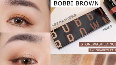 【鴨鴨彩妝】Bobbi Brown原生裸色5色 眼影盘蜜糖裸心得/眼妆