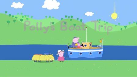 小猪佩奇:中文版,第三季第12集,玻璃去游船