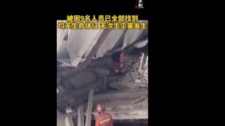 果然视频|哈尔滨食品公司仓库坍塌被困9人全部搜出, 无人幸存