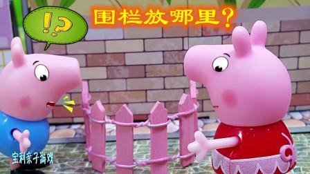 围栏材料运来了,小猪佩奇该怎么建造花园围栏呢?