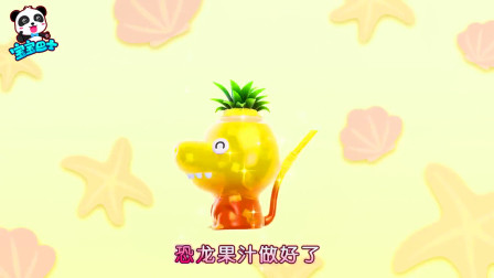 宝宝巴士:神奇果汁售卖机,恐龙果汁菠萝和芒果、苹果、西瓜,小福舌头都变绿色了啦
