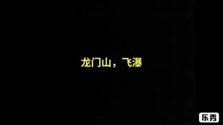 富阳丶龙门山飞瀑
