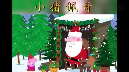小猪佩奇:佩奇和小朋友们表演圣诞话剧,圣诞来人会赶来观看吗