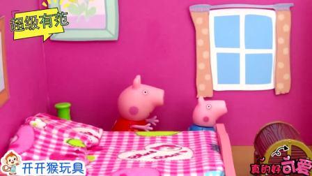 太好吃!猪爸爸怎么带小猪佩奇和乔治吃冰淇淋?可是谁在挖坑?儿童益智趣味游戏玩具故事