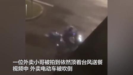 外卖小哥凌晨顶台风送餐狂风大作餐盒被吹飞,网友:台风还有人点外卖?