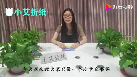 大芹教你制作一个皮卡丘书签,简单实用,赶紧来学学吧