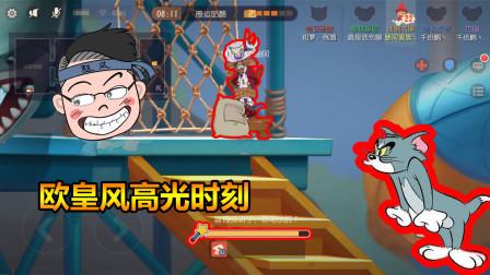 猫和老鼠手游:欧皇风高光时刻,仙女棒也拯救不了的接球手