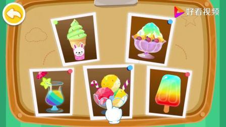 宝宝巴士:冰淇淋有新搭配,上面涂点草莓酱,酸酸甜甜真美味