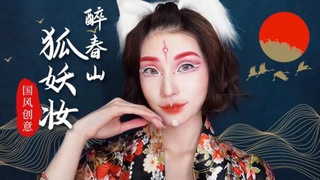 媚眼如丝带笑看,醉春山国风创意狐妖妆!
