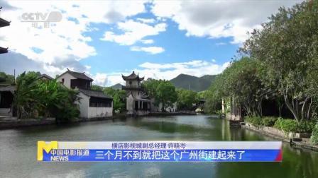 加油!中国电影 全景直击横店复工热潮