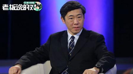 李稻葵:不炒股的经济学家是不合格的!我自己炒股就赚了点钱