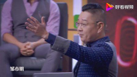 吐槽大会:奥运冠军邹市明现场展示怕老婆,观众们都笑了!